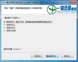 一键还原精灵 9.3.18-第10张图片-cc下载站