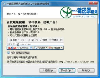 一键还原精灵 9.3.18-第11张图片-cc下载站