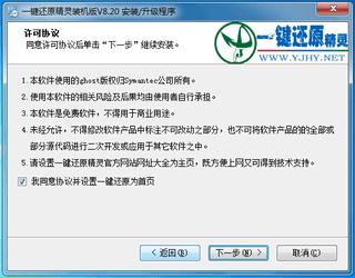一键还原精灵 9.3.18-第12张图片-cc下载站