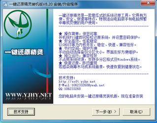 一键还原精灵 9.3.18-第13张图片-cc下载站