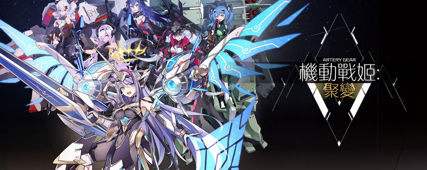 机动战姬:聚变_游戏下载预约-第4张图片-cc下载站