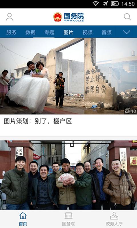 国务院app 1.2-第2张图片-cc下载站