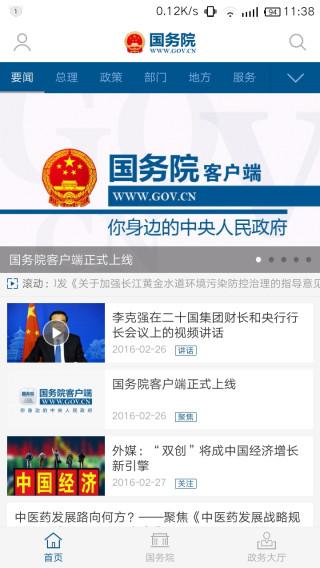 国务院app 1.2-第3张图片-cc下载站