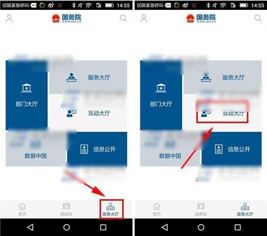 国务院app 1.2-第4张图片-cc下载站
