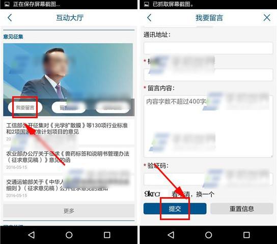 国务院app 1.2-第5张图片-cc下载站