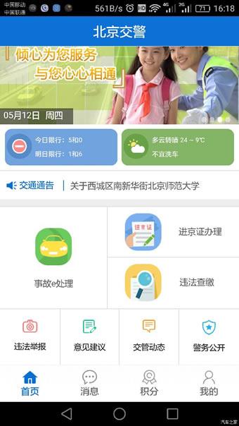 北京交警 1.0.2-第3张图片-cc下载站