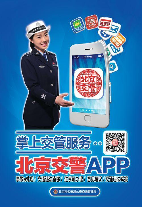 北京交警 1.0.2-第2张图片-cc下载站