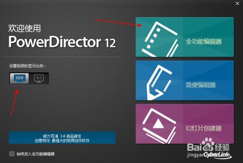 威力导演 3.14.1-第3张图片-cc下载站