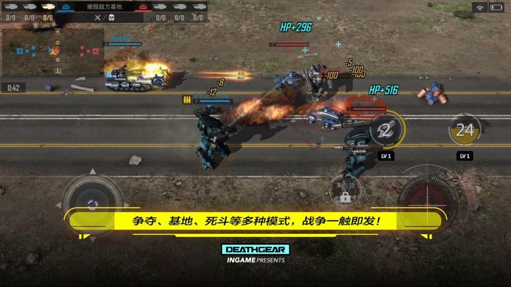 致命机甲_游戏下载预约-第2张图片-cc下载站