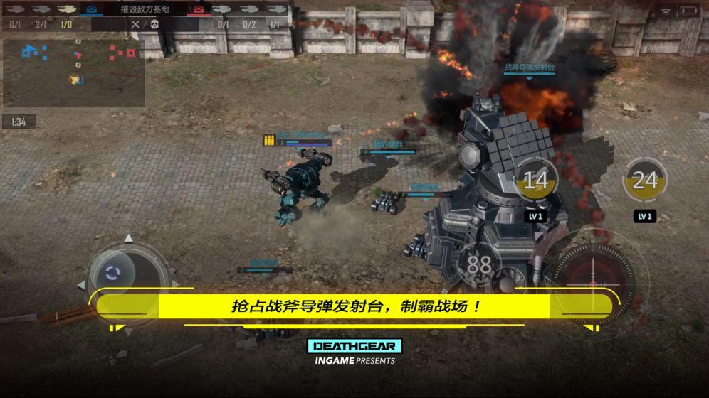 致命机甲_游戏下载预约-第3张图片-cc下载站