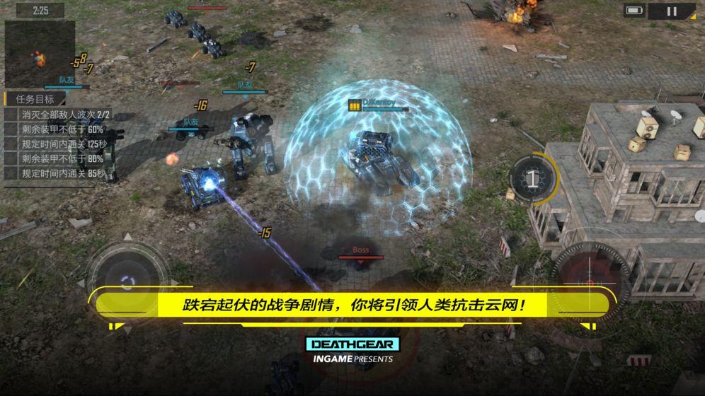 致命机甲_游戏下载预约-第4张图片-cc下载站