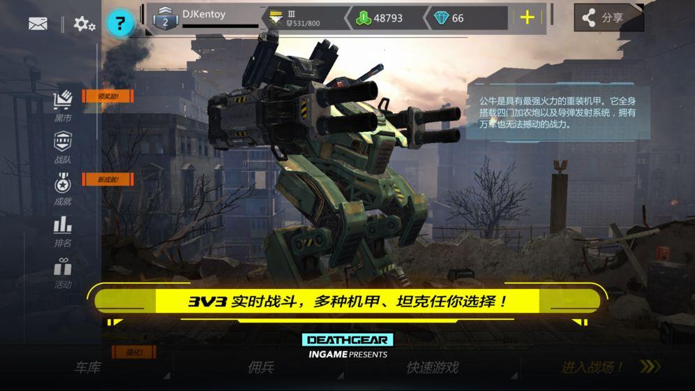 致命机甲_游戏下载预约-第5张图片-cc下载站