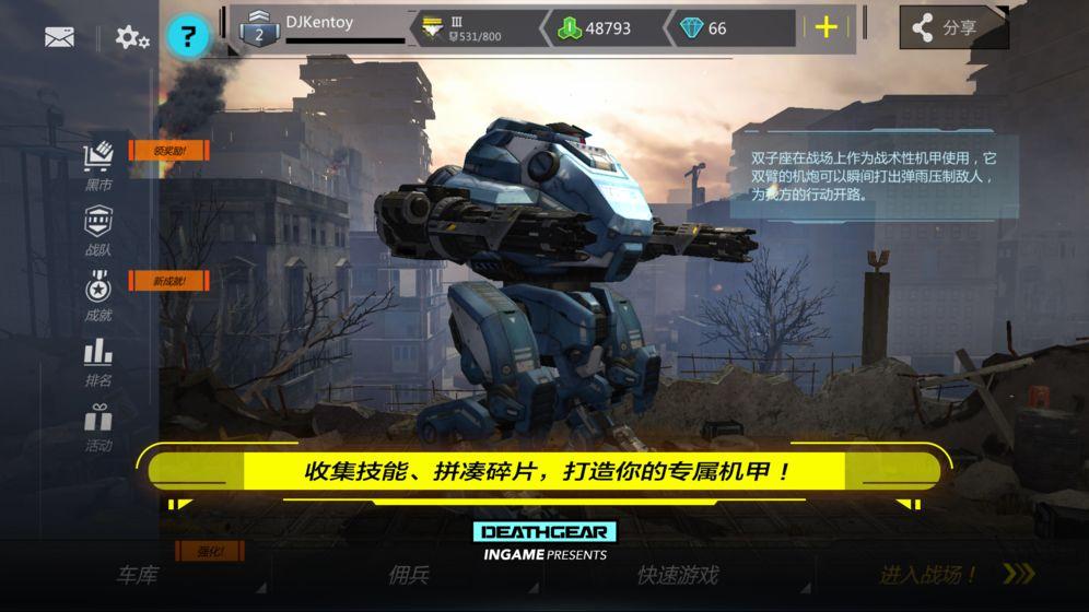 致命机甲_游戏下载预约-第6张图片-cc下载站
