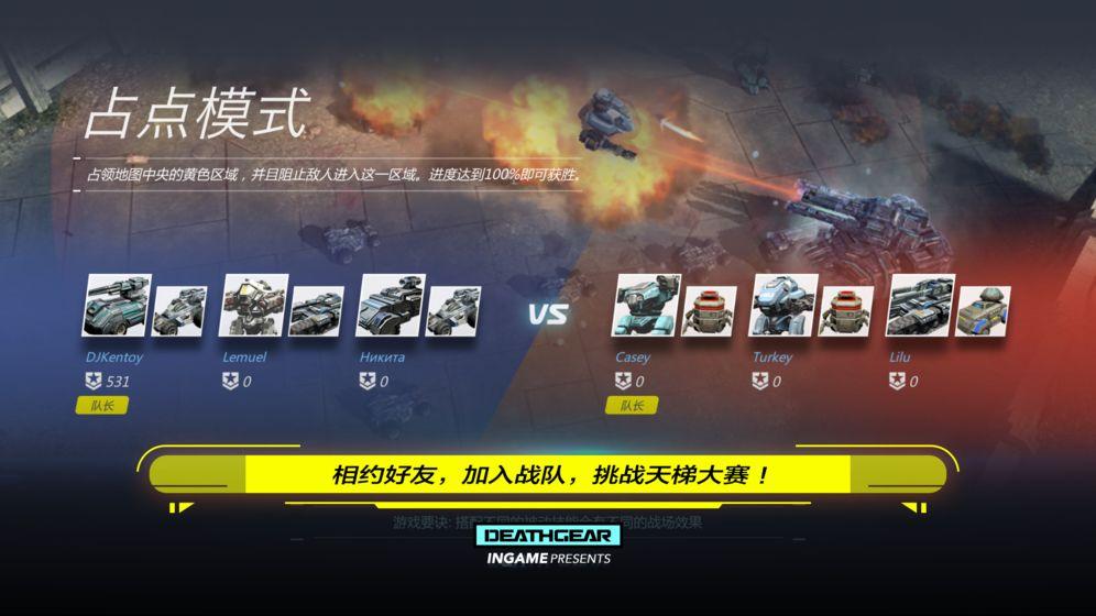 致命机甲_游戏下载预约-第7张图片-cc下载站