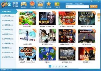 乐乐游戏盒 9.0-第2张图片-cc下载站