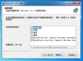 Unlocker强行删除工具 1.9.2中文版-第2张图片-cc下载站