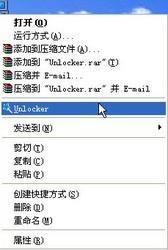 Unlocker强行删除工具 1.9.2中文版-第4张图片-cc下载站
