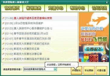 唐人游 2.3大厅版-第5张图片-cc下载站