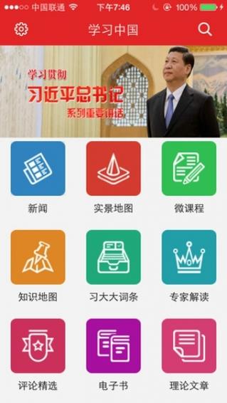 学习中国 2.0.8-第2张图片-cc下载站
