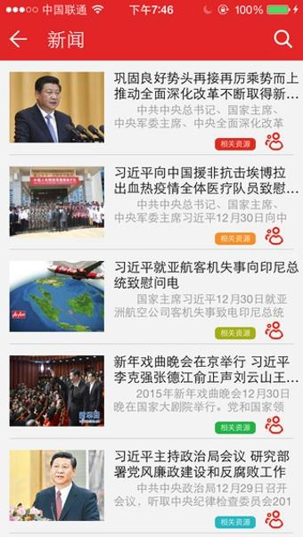 学习中国 2.0.8-第3张图片-cc下载站