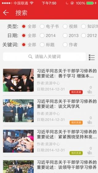 学习中国 2.0.8-第4张图片-cc下载站