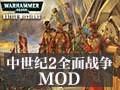 中世纪2全面战争:大明远征军MOD