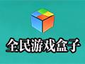 全民游戏盒子 1.0