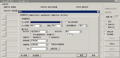 安国U盘量产工具 12.12-第2张图片-cc下载站