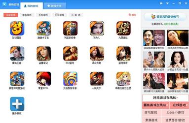 新快游戏盒子 4.0-第2张图片-cc下载站
