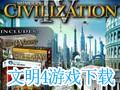 文明4三合一 中文版