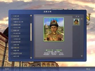 文明4三合一 中文版-第3张图片-cc下载站