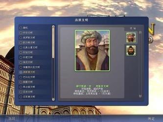 文明4三合一 中文版-第5张图片-cc下载站