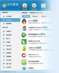 腾讯QQ软件管家 3.1.1442-第4张图片-cc下载站