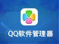 腾讯QQ软件管家 3.1.1442