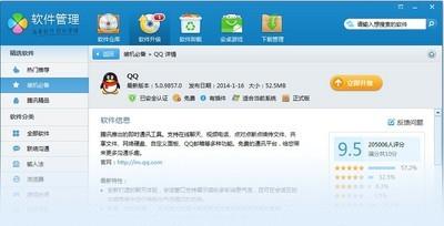 腾讯QQ软件管家 3.1.1442-第3张图片-cc下载站