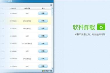 腾讯QQ软件管家 3.1.1442-第2张图片-cc下载站
