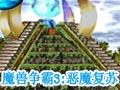 魔兽争霸3恶魔复苏 中文版