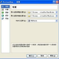 virtualbox虚拟机 6.1.0-第2张图片-cc下载站