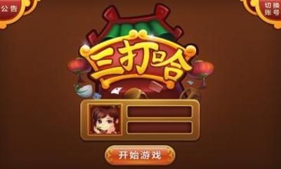 三打哈 中文版-第2张图片-cc下载站