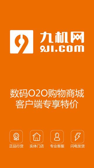 九机网 2.1.4-第2张图片-cc下载站