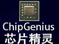 chipgenius芯片精灵 4.19