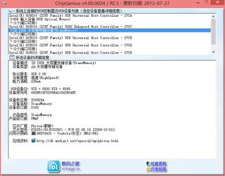 chipgenius芯片精灵 4.19-第2张图片-cc下载站