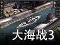 大海战4 正式版