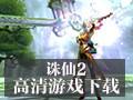 诛仙2-第1张图片-cc下载站