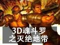 3D魂斗罗之灭绝地带 完整版