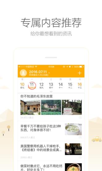 中华万年历 7.0.7-第2张图片-cc下载站
