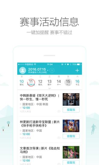 中华万年历 7.0.7-第4张图片-cc下载站