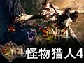 怪物猎人4 中文版