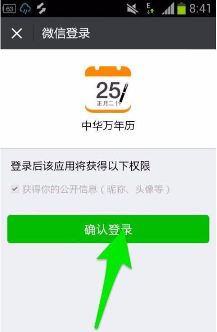 中华万年历 7.0.7-第10张图片-cc下载站