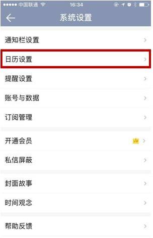 中华万年历 7.0.7-第12张图片-cc下载站